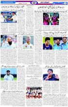 Munsif Urdu Newspaper from Hyderabad