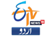 ETV Urdu TV